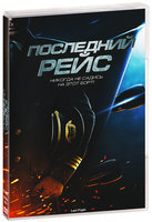 Последний рейс (DVD) / Last Flight