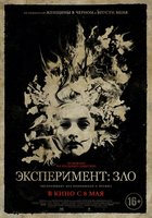 Эксперимент: Зло (DVD) / he Quiet Ones