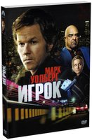 Игрок (DVD) / The Gambler