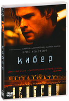 Кибер (DVD) / Blackhat