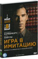 Игра в имитацию (DVD) / The Imitation Game