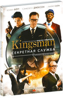 Kingsman: Секретная служба (DVD + Blu-Ray) / Kingsman: The Secret Service