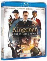 Kingsman: Секретная служба (Blu-Ray) / Kingsman: The Secret Service