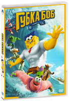 Губка Боб (DVD) / The SpongeBob Movie: Sponge Out of Water