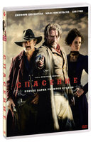 Спасение (DVD) / The Salvation