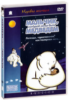 DVD Мальчик, который хотел быть медведем / The Boy Who Wanted To Be A Bear