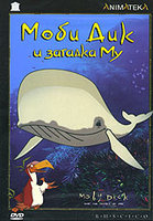 DVD Моби Дик и загадка Му / Moby Dick And The Secret Of Mu