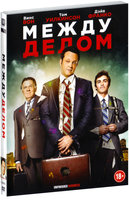 DVD Между делом / Unfinished Business