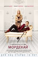 Мордекай (DVD) / Mortdecai