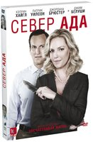 DVD Север ада / Home Sweet Hell