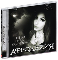 Audio CD Афродеzия: Небо над обрывом