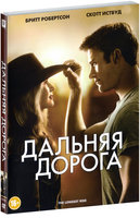 Дальняя дорога (DVD) / The Longest Ride