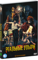 DVD Реальные упыри / What We Do in the Shadows