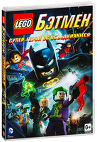 DVD Лего: Бэтмен / LEGO Batman: The Movie