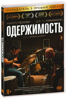 Одержимость (DVD) / Whiplash