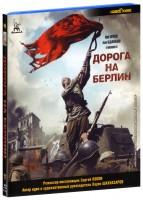 """Дорога на Берлин (Blu-Ray) ФГУП """"Киноконцерн"""