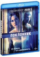 Blu-Ray Поклонник (Blu-Ray) / The Boy Next Door