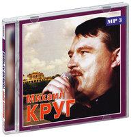 Михаил Круг. Только лучшее (MP3) Moroz Records
