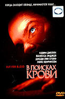 DVD В поисках крови / Out for Blood