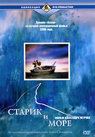 DVD Старик и море (реж. Александр Петров) / The Old Man And The Sea