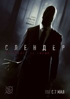 DVD Слендер / Always Watching: A Marble Hornets Story