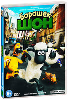 Барашек Шон (DVD) / Shaun the Sheep Movie