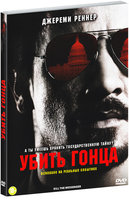 Убить гонца (DVD) / Kill the Messenger