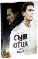 Сын за отца (4 DVD)