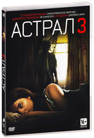 Астрал 3 (DVD) / Insidious: Chapter 3