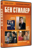 Бен Стиллер. Коллекция комедий (4 DVD) / Meet the Parents / Meet the Fockers / Little Fockers / The Heartbreak Kid