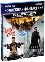 Коллекция фантастики. Выпуск 2 (3 Real 3D Blu-Ray) / Hansel & Gretel: Witch Hunters / G.I. Joe: Retaliation / Star Trek Into Darkness