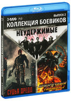 Blu-Ray Коллекция боевиков. Выпуск 2 (3 Blu-Ray) / Ghost Rider /Dredd 3D / The Expendables
