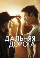 Blu-Ray Дальняя дорога (Blu-Ray) / The Longest Ride