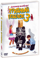 DVD Трудный ребенок 3 / Problem Child 3: Junior in Love
