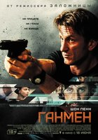 Ганмен (DVD) / The Gunman