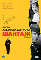Шантаж (DVD) / BLACKMAIL