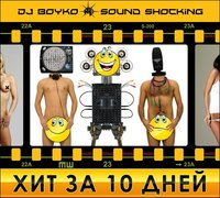 Dj Boyko & Sound Shocking - Хит за 10 дней! Vol. 1 (CD)