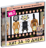 Dj Boyko & Sound Shocking - Хит за 10 дней! Vol. 2 (CD)