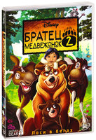 Братец медвежонок 2. Лоси в бегах (DVD) / Brother Bear 2