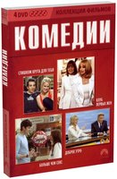 DVD Коллекция фильмов. Комедии (4 DVD) / She's Out of My League/The First Wives Club/No Strings Attached/Morning Glory