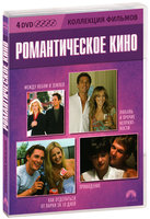 Коллекция фильмов. Романтическое кино (4 DVD) / Just Like Heaven/Failure to Launch/How to Lose a Guy in 10 Days/Ghost