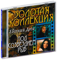 Audio CD Дога Евгений. Под созвездием рыб