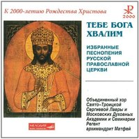 Audio CD Духовная музыка. Тебе Бога хвалим