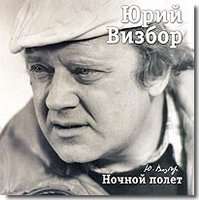 Audio CD Юрий Визбор: 03 Ночной Полет