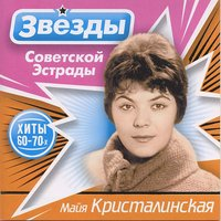Audio CD Звезды советской эстрады. Кристалинская Майя