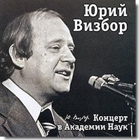 Audio CD Юрий Визбор: 21 Концерт в Академии Наук