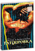 Татуировка (DVD) / A Sailor's Tattoo / Cyber Bandits