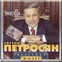 Audio CD Евгений Петросян. Ужастик