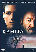 DVD Камера / The Chamber