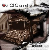 Audio CD Out Of Channel. Проза